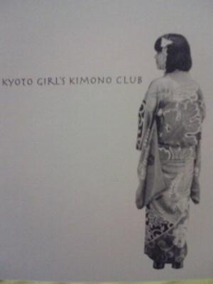 Kyouto2