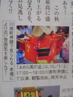 第11回美殿町秋祭